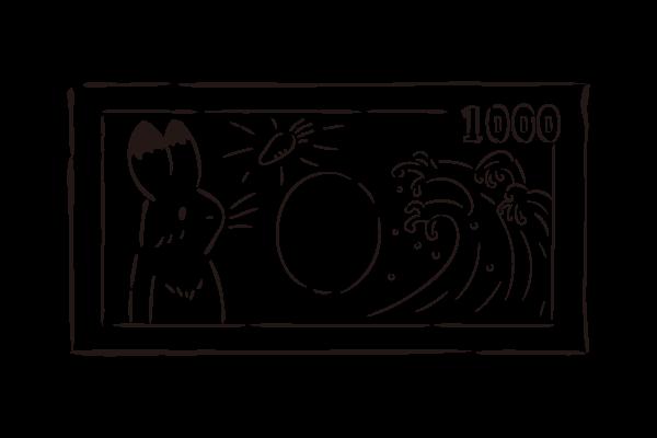 1000ギガ札